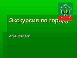 Экскурсия по городу Альметьевск
