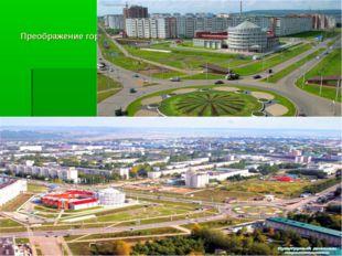 Преображение города