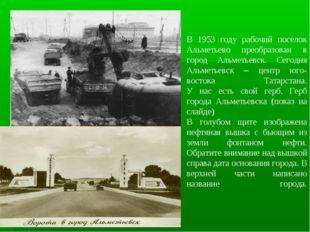 В 1953 году рабочий поселок Альметьево преобразован в город Альметьевск. Сего