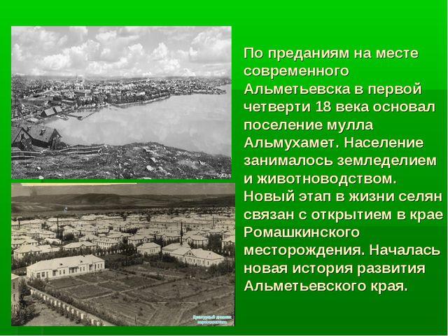 По преданиям на месте современного Альметьевска в первой четверти 18 века осн...