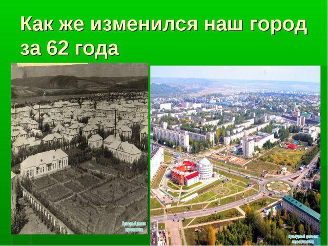 Как же изменился наш город за 62 года