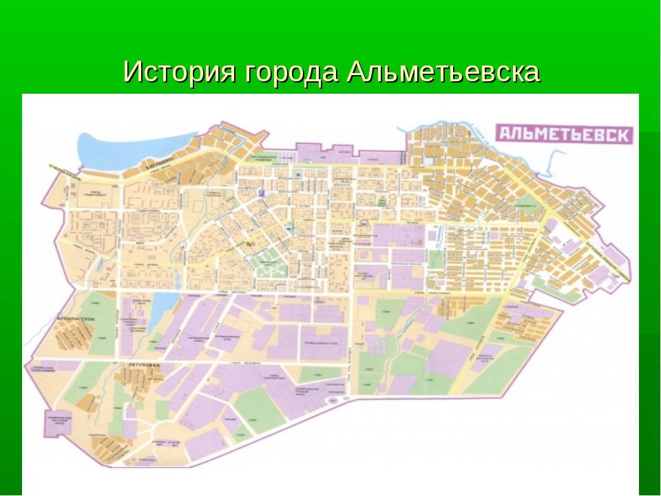 История города Альметьевска