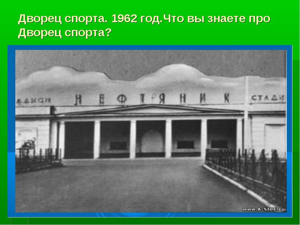 Дворец спорта. 1962 год.Что вы знаете про Дворец спорта?