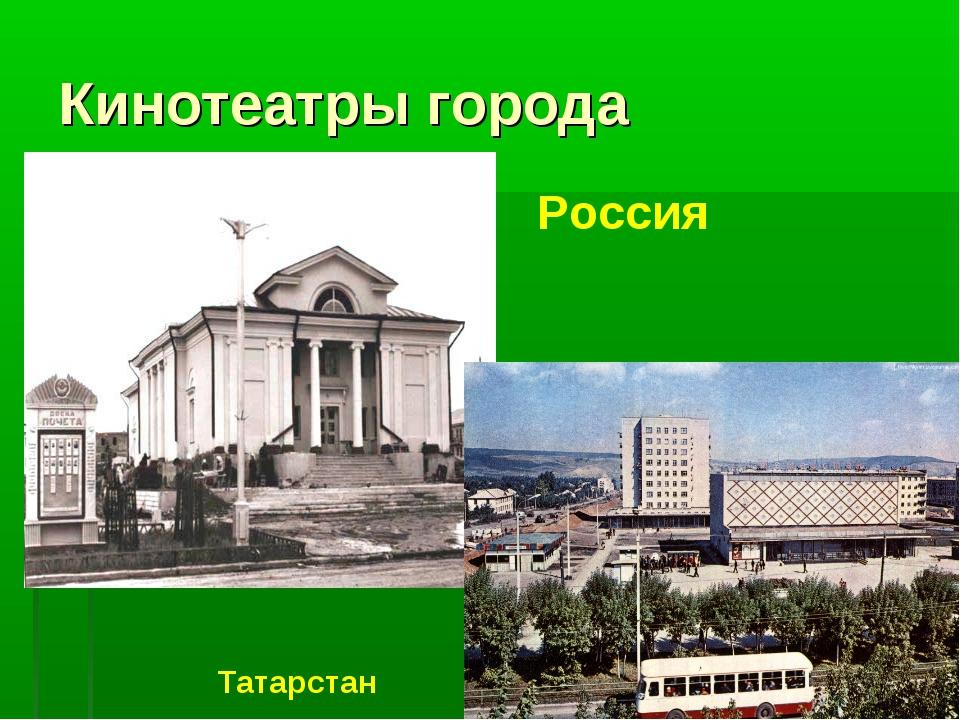Кинотеатры города Россия Татарстан