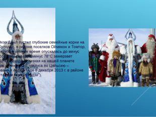 Якутский Эхээ Дьыл пустил глубокие семейные корни на «Полюсе Холода», в райо