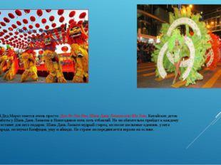 Китайский Дед Мороз зовется очень просто: Дун Че Лао Рен, Шань Дань Лаожен ил