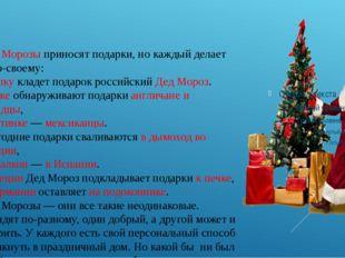 Деды Морозы приносят подарки, но каждый делает это по-своему: под елку кладе