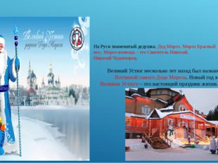 На Руси знаменитый дедушка, Дед Мороз, Мороз Красный нос, Мороз-воевода, - эт