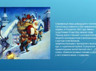 Современный образ добродушного толстячка Санта Клауса появился в США сравните