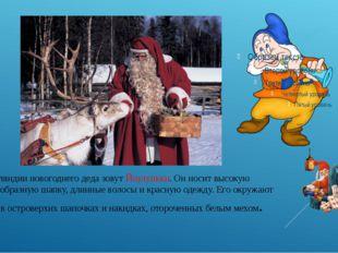В Финляндии новогоднего деда зовут Йоулупкки. Он носит высокую конусообразную