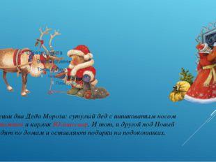 В Швеции два Деда Мороза: сутулый дед с шишковатым носом - Юлтомтен и карлик