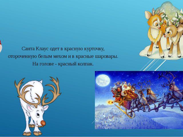 Санта Клаус одет в красную курточку, отороченную белым мехом и в красные шар...