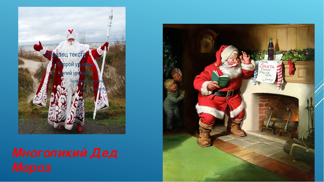 Многоликий Дед Мороз