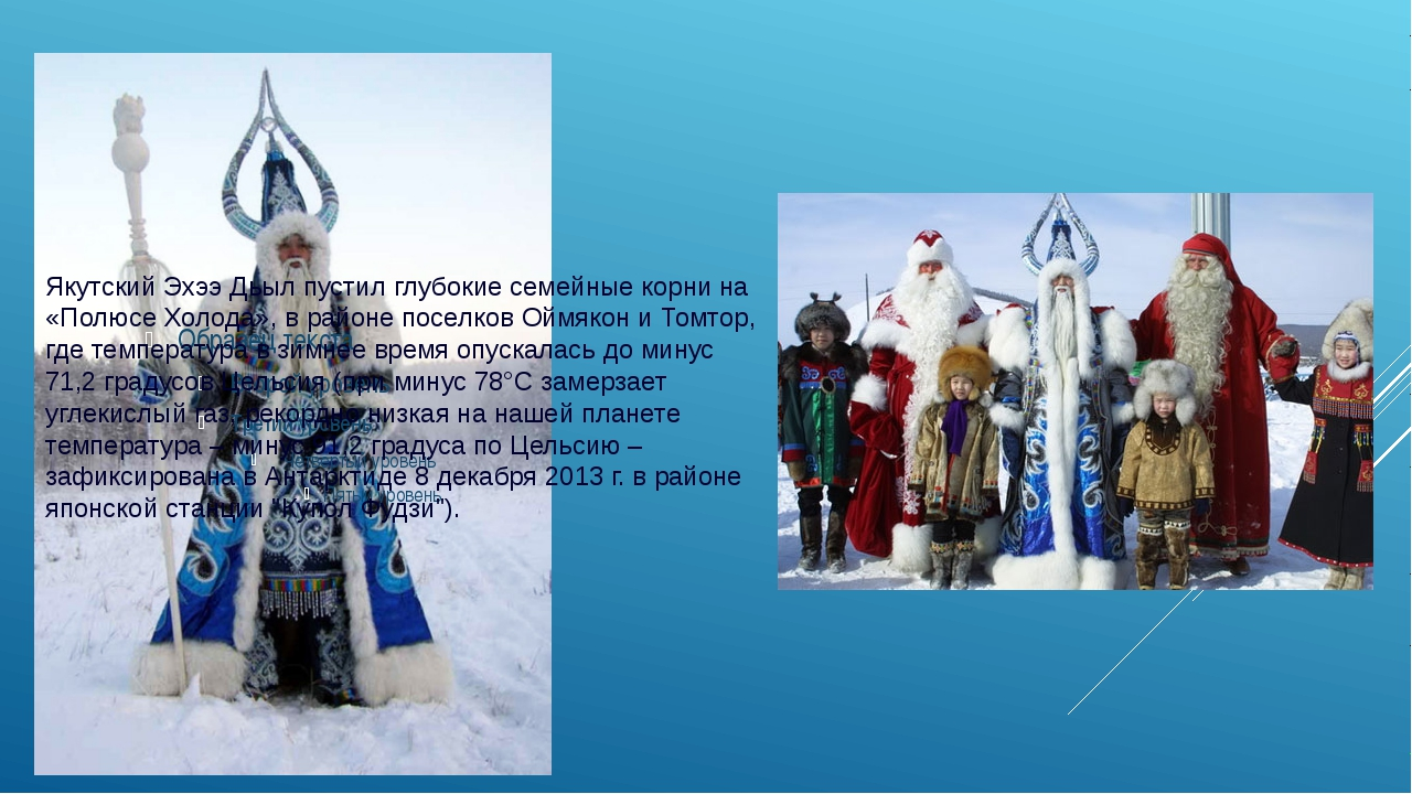 Якутский Эхээ Дьыл пустил глубокие семейные корни на «Полюсе Холода», в райо...