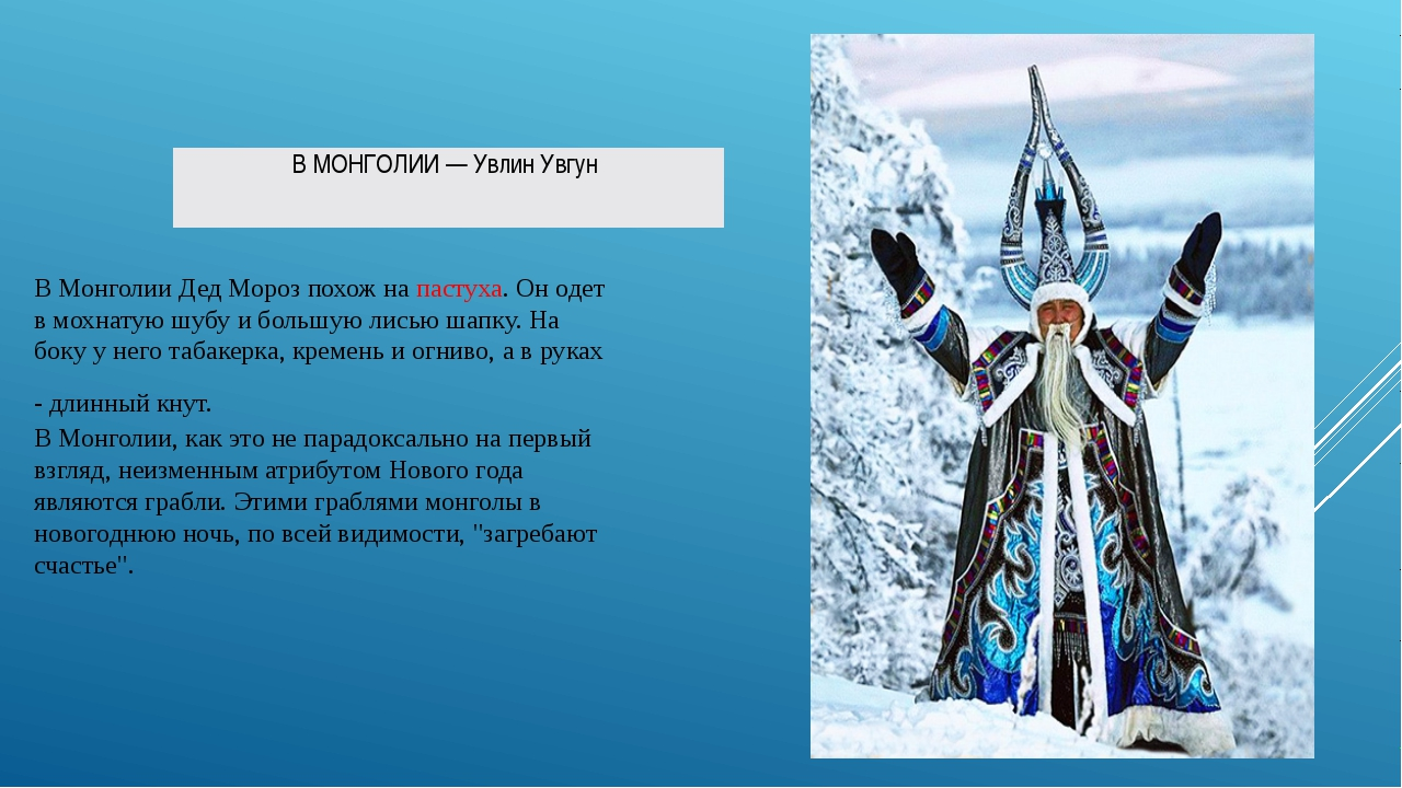 В Монголии Дед Мороз похож на пастуха. Он одет в мохнатую шубу и большую лис...