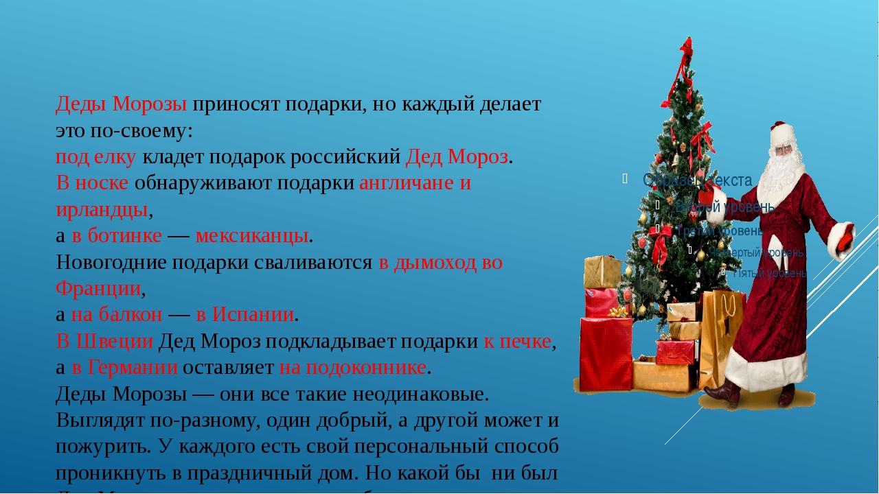 Деды Морозы приносят подарки, но каждый делает это по-своему: под елку кладе...