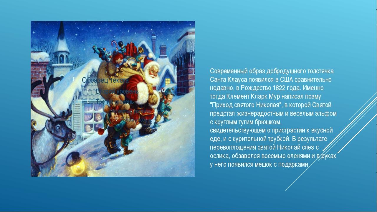 Современный образ добродушного толстячка Санта Клауса появился в США сравните...