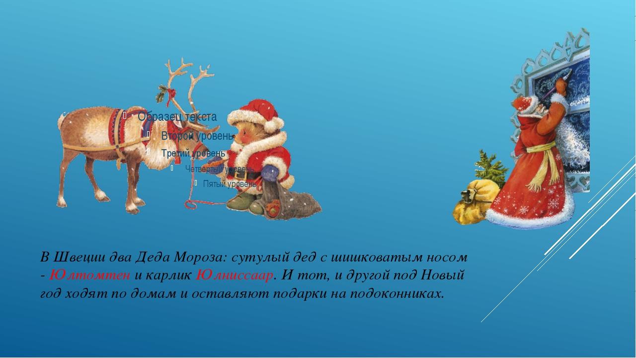 В Швеции два Деда Мороза: сутулый дед с шишковатым носом - Юлтомтен и карлик...