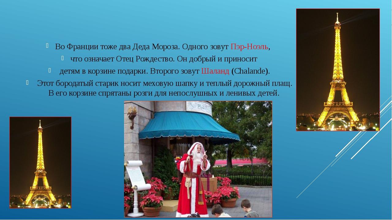 Во Франции тоже два Деда Мороза. Одного зовут Пэр-Ноэль, что означает Отец Р...