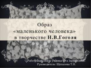 Образ «маленького человека» в творчестве Н.В.Гоголя Работу выполнила ученица