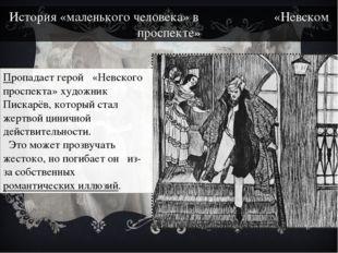 История «маленького человека» в «Невском проспекте» Пропадает герой «Невского