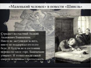 «Маленький человек» в повести «Шинель» Страдает несчастный Акакий Акакиевич Б