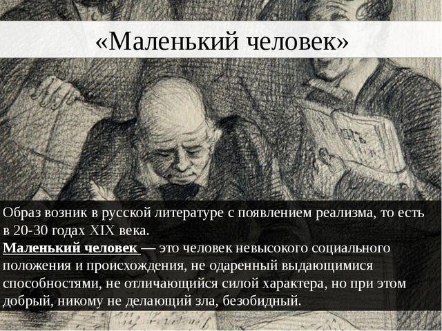«Маленький человек» Образ возник врусской литературес появлениемреализма,...