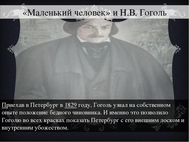 «Маленький человек» и Н.В. Гоголь Приехав в Петербург в 1829 году, Гоголь узн...