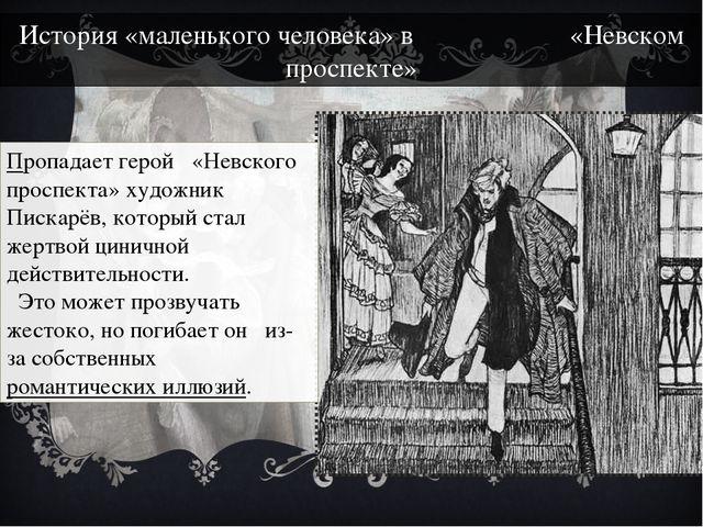 История «маленького человека» в «Невском проспекте» Пропадает герой «Невского...
