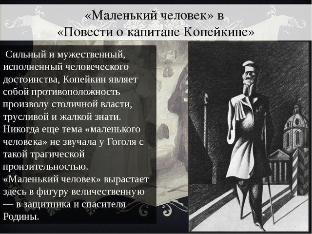 «Маленький человек» в «Повести о капитане Копейкине» Сильный и мужественный,...