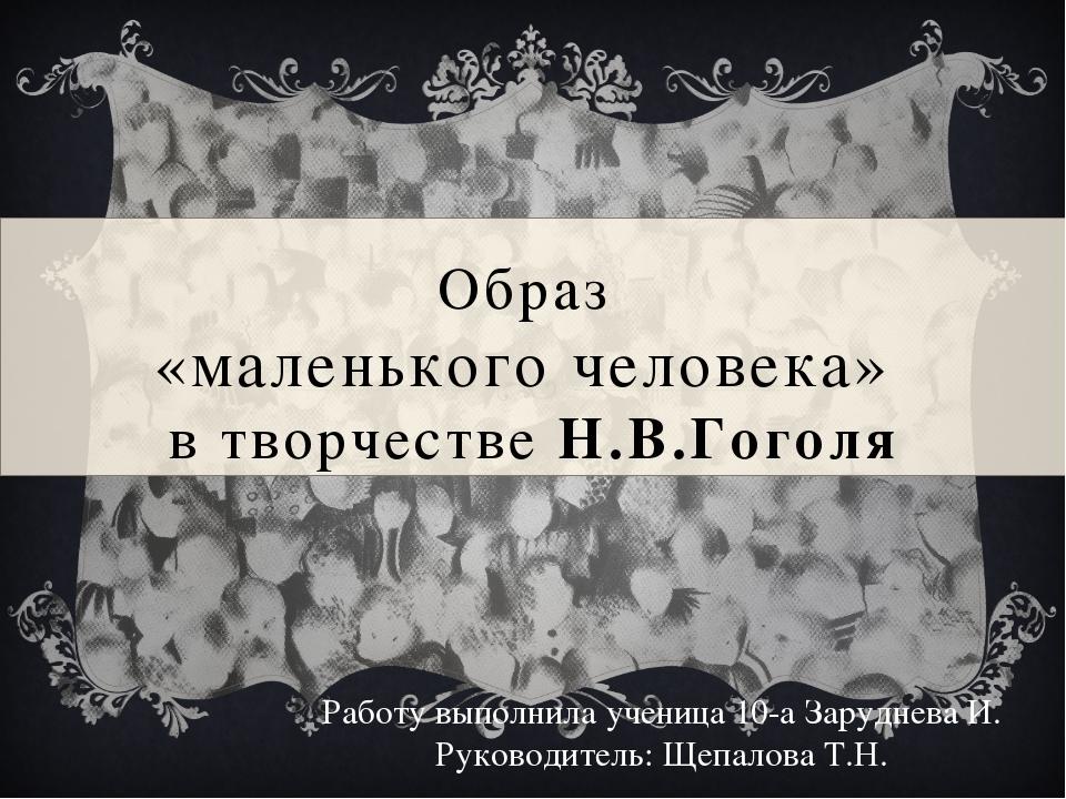 Образ «маленького человека» в творчестве Н.В.Гоголя Работу выполнила ученица...
