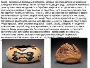 Тыква - прекрасный природный материал, который использовался ещё древними кул