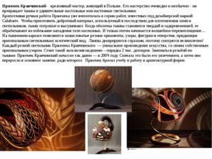 Пржемек Кравчинский - креативный мастер, живущий в Польше. Его мастерство оче