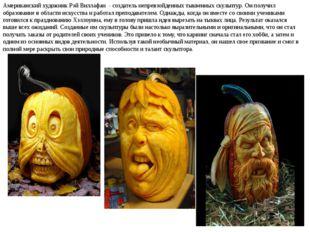 Американский художник Рэй Виллафан - создатель непревзойденных тыквенных скул