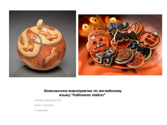"""Внеклассное мероприятие по английскому языку:""""Halloween station"""" Учитель: Айт..."""