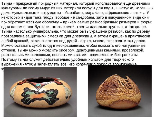 Тыква - прекрасный природный материал, который использовался ещё древними кул...