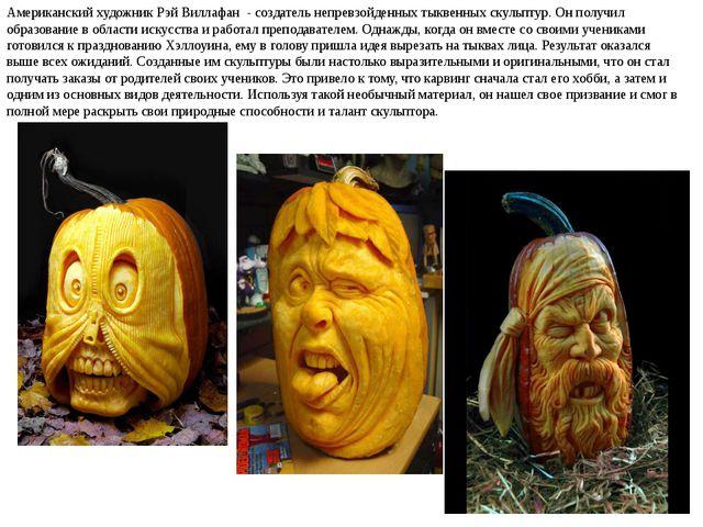 Американский художник Рэй Виллафан - создатель непревзойденных тыквенных скул...