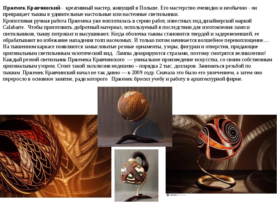 Пржемек Кравчинский - креативный мастер, живущий в Польше. Его мастерство оче...