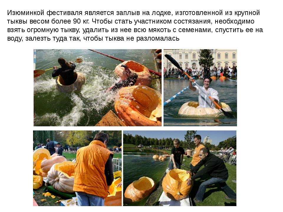 Изюминкой фестиваля является заплыв на лодке, изготовленной из крупной тыквы...