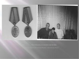 Медали моей бабушки Моя бабушка со своими сыновьями. ( Справа в белой футбол