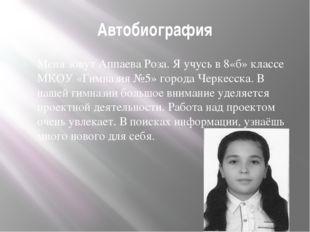 Автобиография Меня зовут Аппаева Роза. Я учусь в 8«б» классе МКОУ «Гимназия №