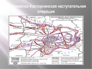 Воронежско-Касторненская наступательная операция