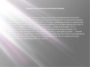Воронежско-Касторненская наступательная операция В начале 1943 года дивизия