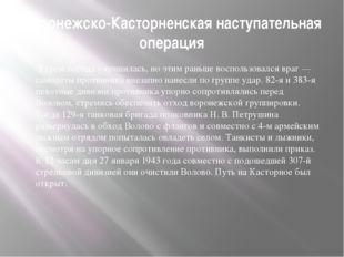 Воронежско-Касторненская наступательная операция Утром погода улучшилась, но