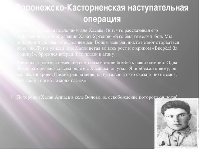 Воронежско-Касторненская наступательная операция Этот бой оказался последним...