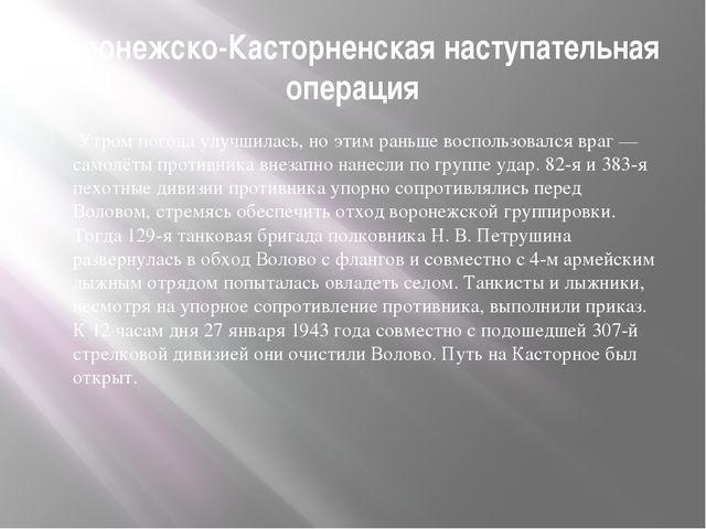 Воронежско-Касторненская наступательная операция Утром погода улучшилась, но...