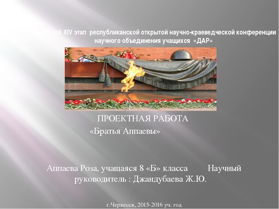 городской XIV этап республиканской открытой научно-краеведческой конференции...