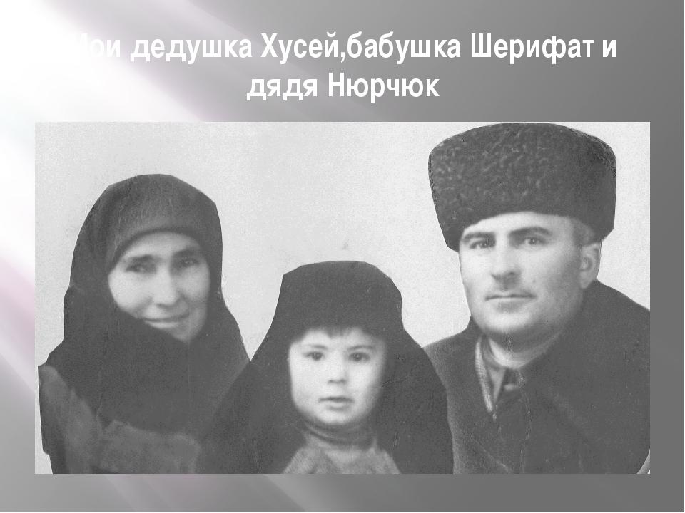 Мои дедушка Хусей,бабушка Шерифат и дядя Нюрчюк