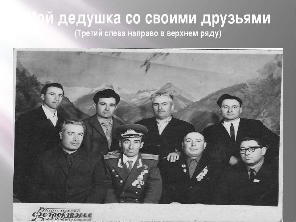 Мой дедушка со своими друзьями (Третий слева направо в верхнем ряду)