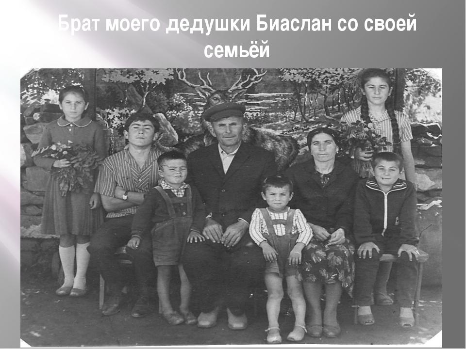 Брат моего дедушки Биаслан со своей семьёй
